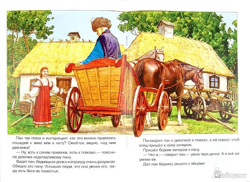 Иллюстрация 1 из 27 для Разумная дочь | Лабиринт - книги. Источник: Лабиринт