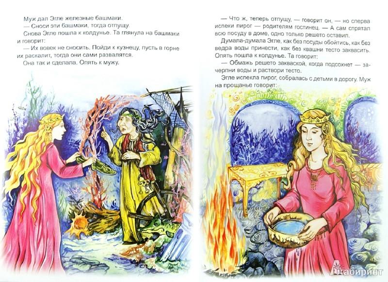 Иллюстрация 1 из 12 для Эгле - королева ужей | Лабиринт - книги. Источник: Лабиринт