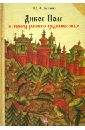 Дикое Поле в период раннего средневековья (середина V— середина XI вв. н. э.), Бутенко Юрий Александрович