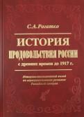 История продовольствия России с древних времен до 1917 г. Историко-экономический взгляд