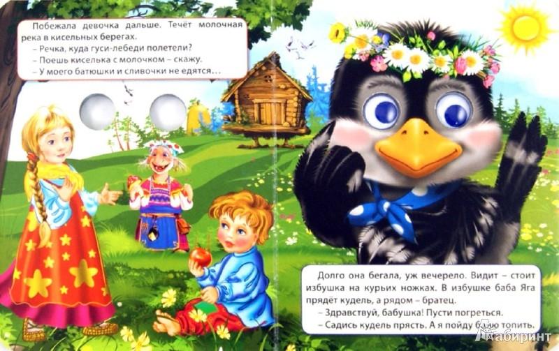 Иллюстрация 1 из 24 для Гуси-лебеди (гусь в веночке) | Лабиринт - книги. Источник: Лабиринт
