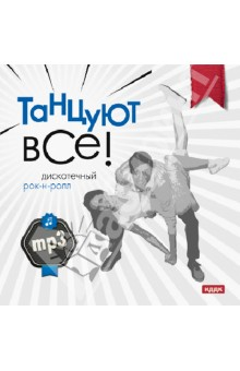 Zakazat.ru: Дискотечный рок-н-ролл (CDmp3).