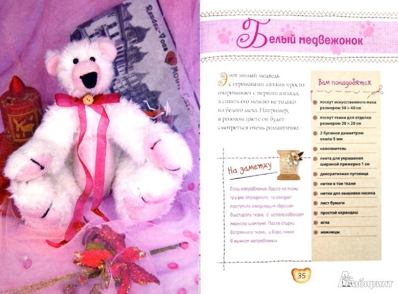 Иллюстрация 1 из 9 для Текстильные мишки с выкройками и шаблонами - Е. Каминская | Лабиринт - книги. Источник: Лабиринт