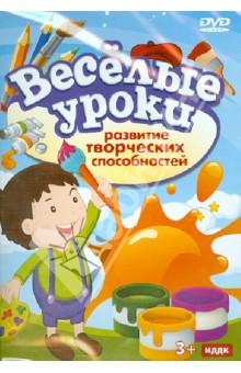 Развитие творческих способностей (DVD)