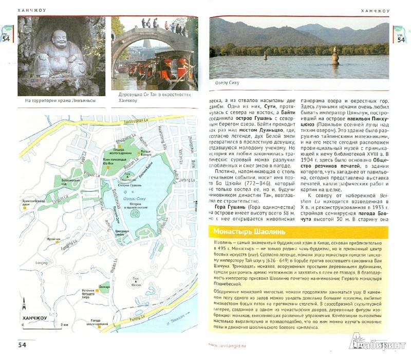 Иллюстрация 1 из 14 для Китай - Крюкер, Дикарев, Джан | Лабиринт - книги. Источник: Лабиринт