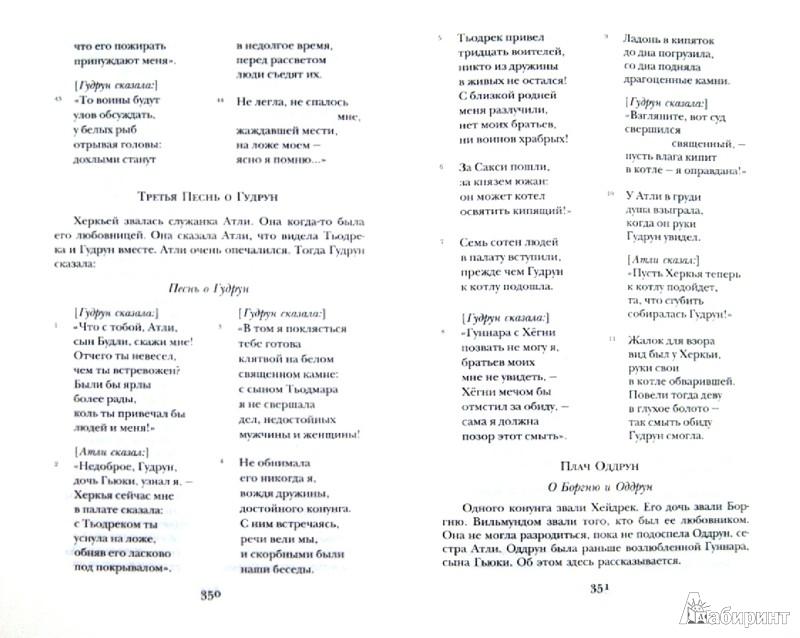Иллюстрация 1 из 36 для Беовульф. Старшая Эдда. Песнь о нибелунгах | Лабиринт - книги. Источник: Лабиринт