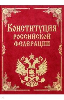 Конституция Российской Федерации и основные федеральные конституционные законы от Лабиринт