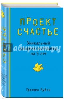 Проект Счастье. Уникальный дневник-мотиватор на 5 лет, А6+ б д сурис фронтовой дневник дневник рассказы