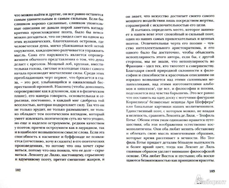 Иллюстрация 1 из 39 для Мое обнаженное сердце: Статьи, эссе - Шарль Бодлер   Лабиринт - книги. Источник: Лабиринт