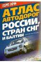 Атлас автодорог России, стран СНГ и Балтии (приграничные районы) poland 1 750 000