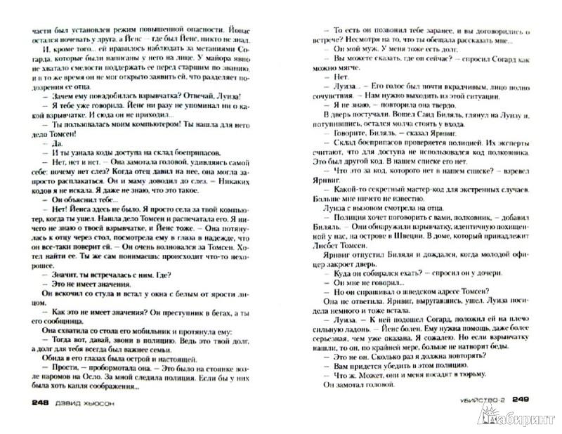Иллюстрация 1 из 29 для Убийство - 2 - Дэвид Хьюсон | Лабиринт - книги. Источник: Лабиринт