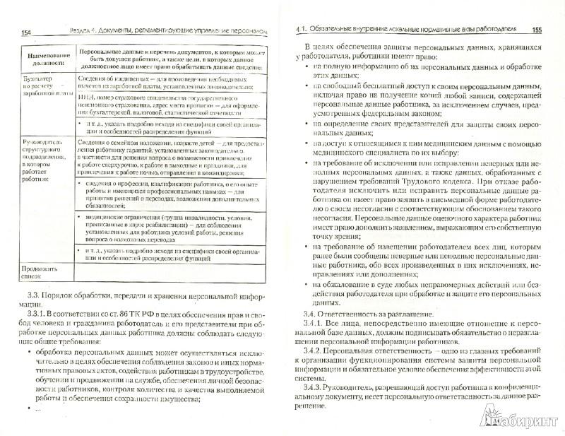 Иллюстрация 1 из 5 для Оформляем кадровые документы - Валентина Митрофанова | Лабиринт - книги. Источник: Лабиринт