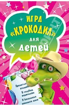"""Игра """"Крокодил"""" для детей (45 карточек)"""