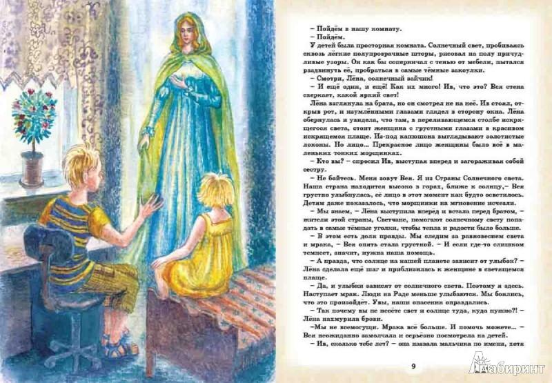 Иллюстрация 1 из 18 для Удивительные приключения Ива и Лёны - Анна Гончарова   Лабиринт - книги. Источник: Лабиринт