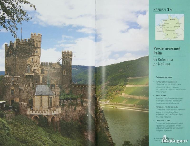 Иллюстрация 1 из 9 для Неизведанные уголки Германии. 24 интересных маршрута - Стюарт, Шёйнеман, Уокер, Уильямс | Лабиринт - книги. Источник: Лабиринт