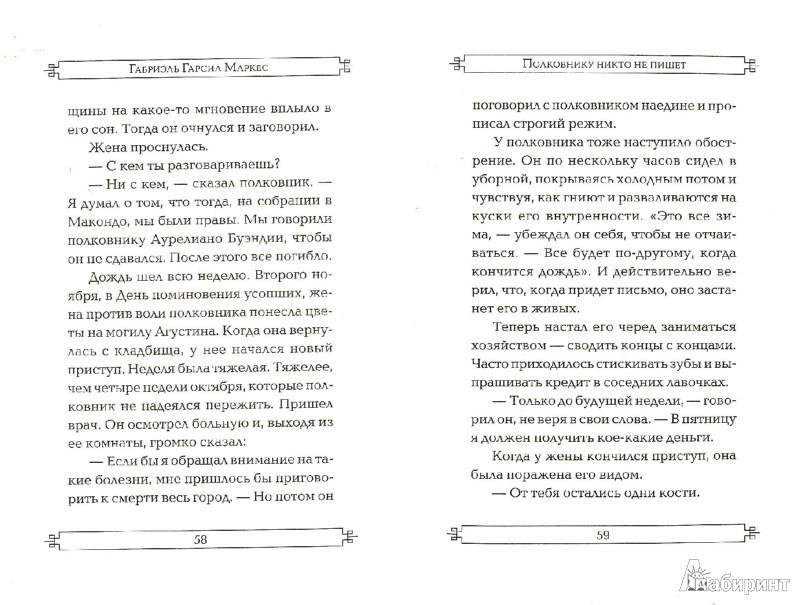 Иллюстрация 1 из 4 для Полковнику никто не пишет - Маркес Гарсиа   Лабиринт - книги. Источник: Лабиринт