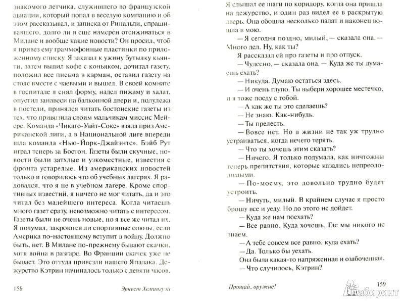 Иллюстрация 1 из 21 для Прощай, оружие! - Эрнест Хемингуэй | Лабиринт - книги. Источник: Лабиринт
