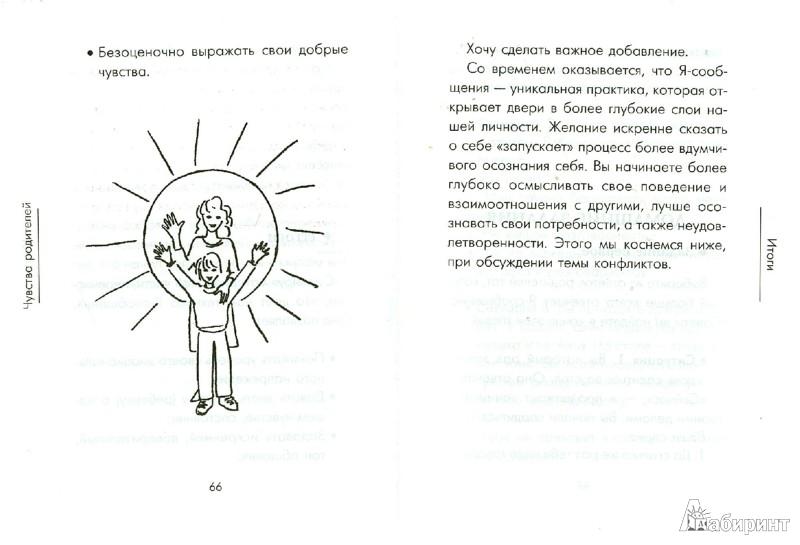 Иллюстрация 1 из 16 для Чувства и конфликты - Юлия Гиппенрейтер | Лабиринт - книги. Источник: Лабиринт