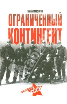 Ограниченный контингент. Рожденные в СССР