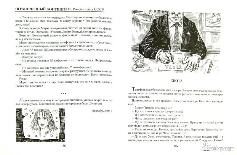 Иллюстрация 1 из 5 для Ограниченный контингент. Рожденные в СССР - Тимур Максютов | Лабиринт - книги. Источник: Лабиринт