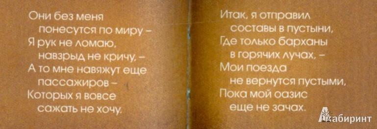 Иллюстрация 1 из 7 для Лирика - Владимир Высоцкий   Лабиринт - книги. Источник: Лабиринт