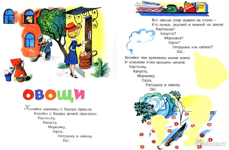 Иллюстрация 1 из 8 для Азбука. Книжка с наклейками - Сергей Михалков   Лабиринт - книги. Источник: Лабиринт