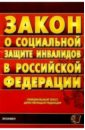 Федеральный закон О социальной защите инвалидов в РФ фз о социальной защите инвалидов в рф правила признания лица инвалидом