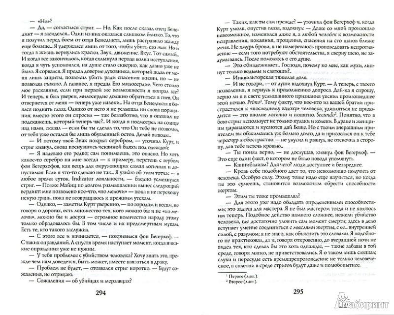 Иллюстрация 1 из 15 для Ведущий в погибель - Надежда Попова | Лабиринт - книги. Источник: Лабиринт