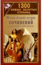 1300 новых золотых страниц: Сборник сочинений для школьников и абитуриентов амелина е 100 золотых сочинений для школьников xх век