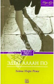 Тайна Мари Роже