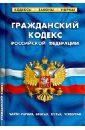 Гражданский кодекс Российской Федерации. Части 1, 2, 3, 4. По состоянию на 5 нобря 2013 года
