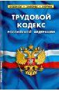 Фото - Трудовой кодекс РФ по состоянию на 20.10.13 трудовой кодекс российской федерации по состоянию на 1 октября 2013 года