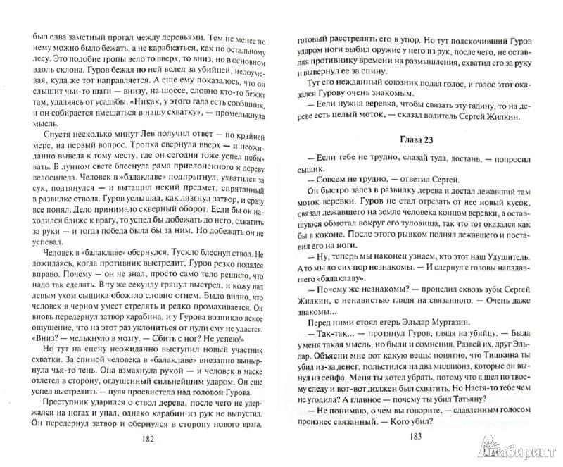Иллюстрация 1 из 10 для Бархатное убийство - Леонов, Макеев | Лабиринт - книги. Источник: Лабиринт