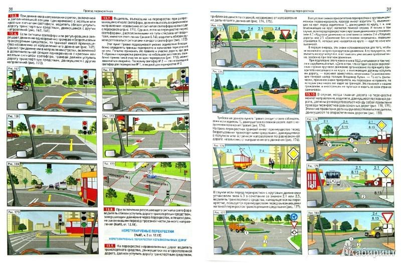Иллюстрация 1 из 3 для ПДД с иллюстрациями и комментариями. Ответственность водителей (таблица штрафов и наказаний) - И. Русаков | Лабиринт - книги. Источник: Лабиринт