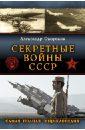Секретные войны СССР. Самая полная энциклопедия, Окороков Александр Васильевич