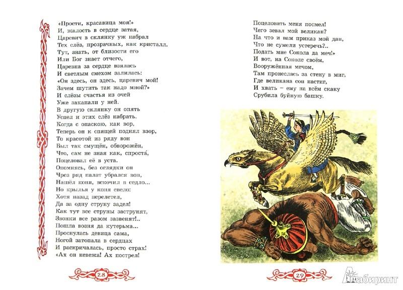 Иллюстрация 1 из 51 для Молодильные яблочки - Василий Авенариус   Лабиринт - книги. Источник: Лабиринт