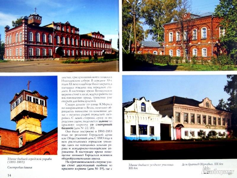 Иллюстрация 1 из 5 для Калязин - Е. Чертовских | Лабиринт - книги. Источник: Лабиринт