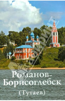Романов-Борисоглебск (Тутаев). Путеводитель