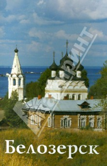 Белозерск. Путеводитель (к 1150-летию)