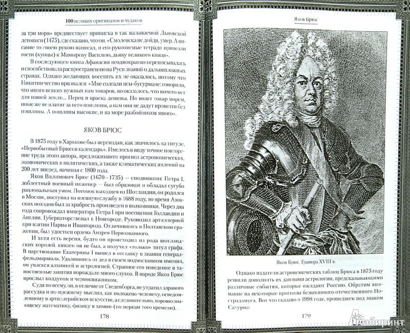 Иллюстрация 1 из 10 для 100 великих оригиналов и чудаков - Рудольф Баландин | Лабиринт - книги. Источник: Лабиринт