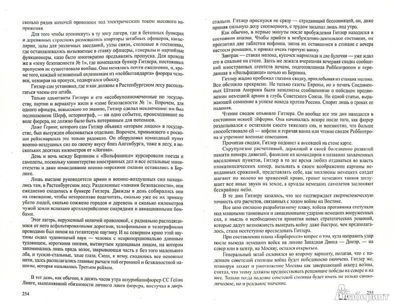 Иллюстрация 1 из 7 для Блокада. Том 1. Книги 1, 2 и 3 - Александр Чаковский | Лабиринт - книги. Источник: Лабиринт