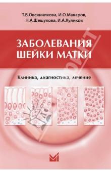 Заболевания шейки матки. Клиника, диагностика, лечение. Учебное пособие для врачей