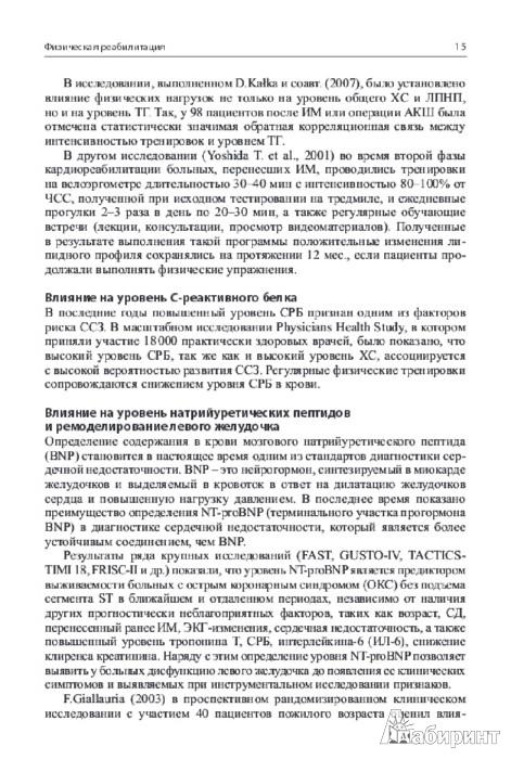 Иллюстрация 1 из 9 для Кардиореабилитация - Арутюнов, Рылова, Костюкевич | Лабиринт - книги. Источник: Лабиринт