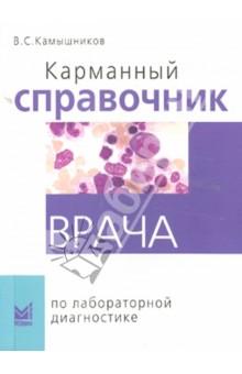 Карманный справочник врача по лабораторной диагностике
