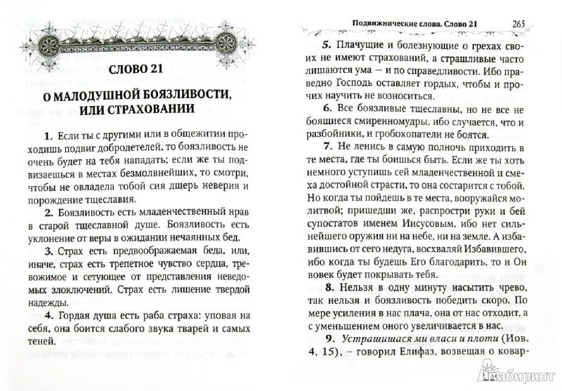 Иллюстрация 1 из 45 для Лествица - Иоанн Преподобный | Лабиринт - книги. Источник: Лабиринт