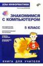 Азы информатики. Знакомимся с компьютером 5 кл: Книга для учителя, Дуванов Александр Александрович