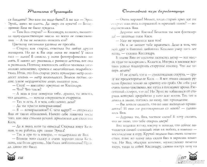 Иллюстрация 1 из 8 для Отставной козы барабанщица - Татьяна Луганцева   Лабиринт - книги. Источник: Лабиринт