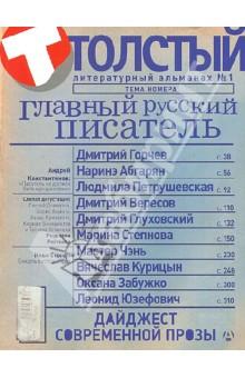Толстый. Литературный альманах. №1. Главный русский писатель