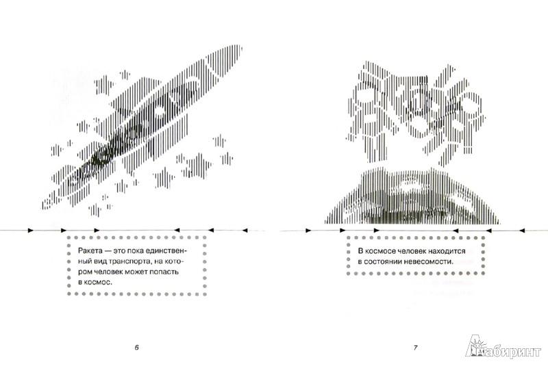 Иллюстрация 1 из 21 для Космос - Марта Дебуш   Лабиринт - книги. Источник: Лабиринт