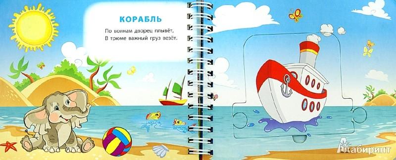 Иллюстрация 1 из 22 для Веселый транспорт. Книжка-игрушка - Сергей Гордиенко | Лабиринт - игрушки. Источник: Лабиринт